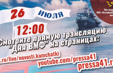 "Прямая трансляция ""Дня ВМФ"""