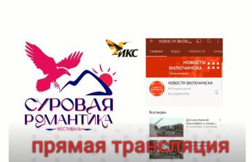 Трансляция фестиваля «Суровая романтика» при поддержке ИКС