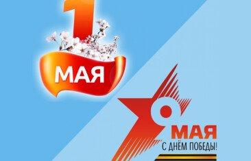 Режим работы офиса в майские праздники с 01.05.2020 по 11.05.2020