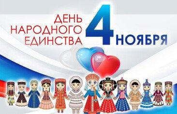 Режим работы 4 ноября 2020 г. - День народного единства.