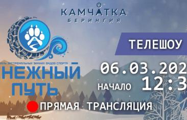 ИКС обеспечивает трансляцию камчатского фестиваля «Снежный путь»
