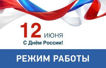 Режим работы 12 июня - День России!