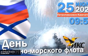 Трансляция празднования Дня ВМФ при поддержке ИКС
